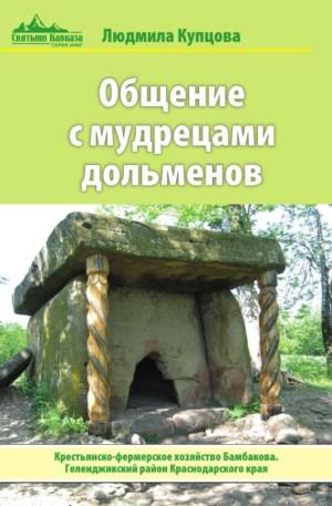 Крестьянско-фермерское хозяйство Бамбакова
