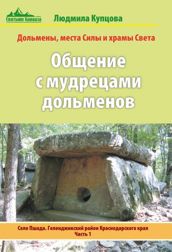 Обложка_Пшада_1-1