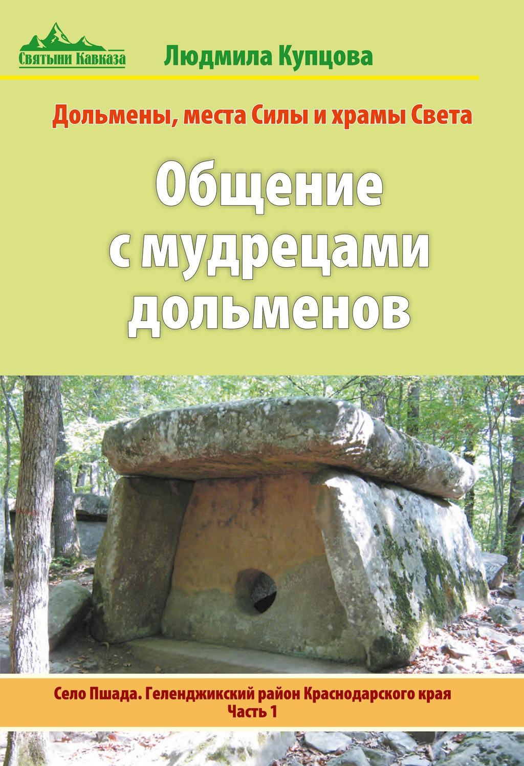 Село Пшада. Геленджикский район Краснодарского края. Часть 1